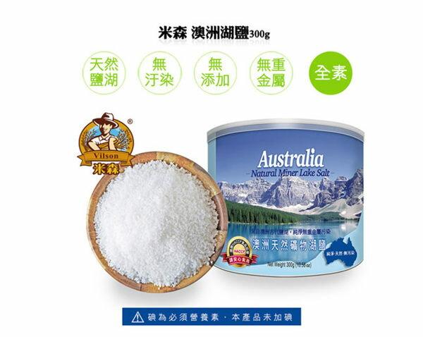 買6送1 米森 澳洲天然礦物湖鹽 300g/罐 活動至3/24