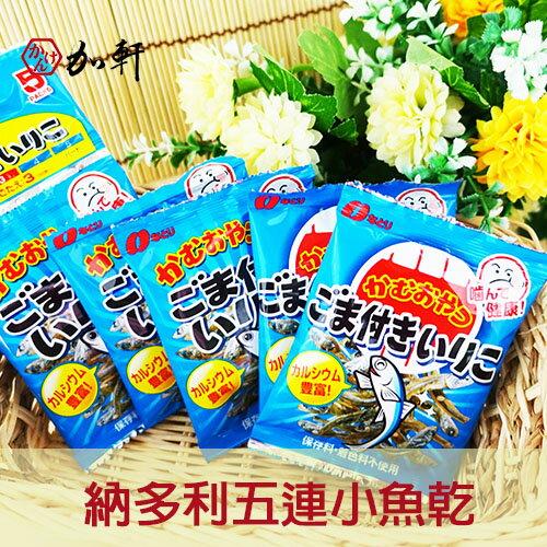 加軒進口食品:《加軒》★即期特價★日本納多利五連小魚乾★1月限定全店699免運
