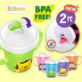 [ Baby House ] 愛迪生 Edison 二代 防漏 握把 吸管 水杯 喝水杯 250ml 【愛兒房生活館】
