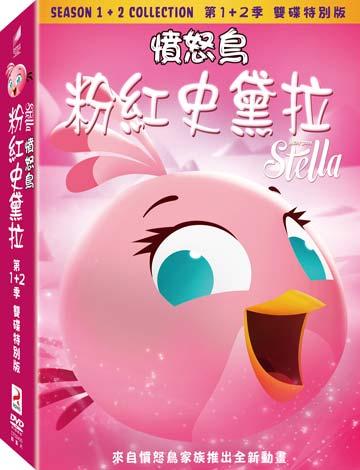 憤怒鳥粉紅史黛拉 第1+2季 雙碟特別版 DVD