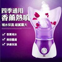 美容家電到台灣現貨 蒸臉器熱噴美容排毒面部皮膚加濕加熱熏噴霧器家用小型臉部補水儀