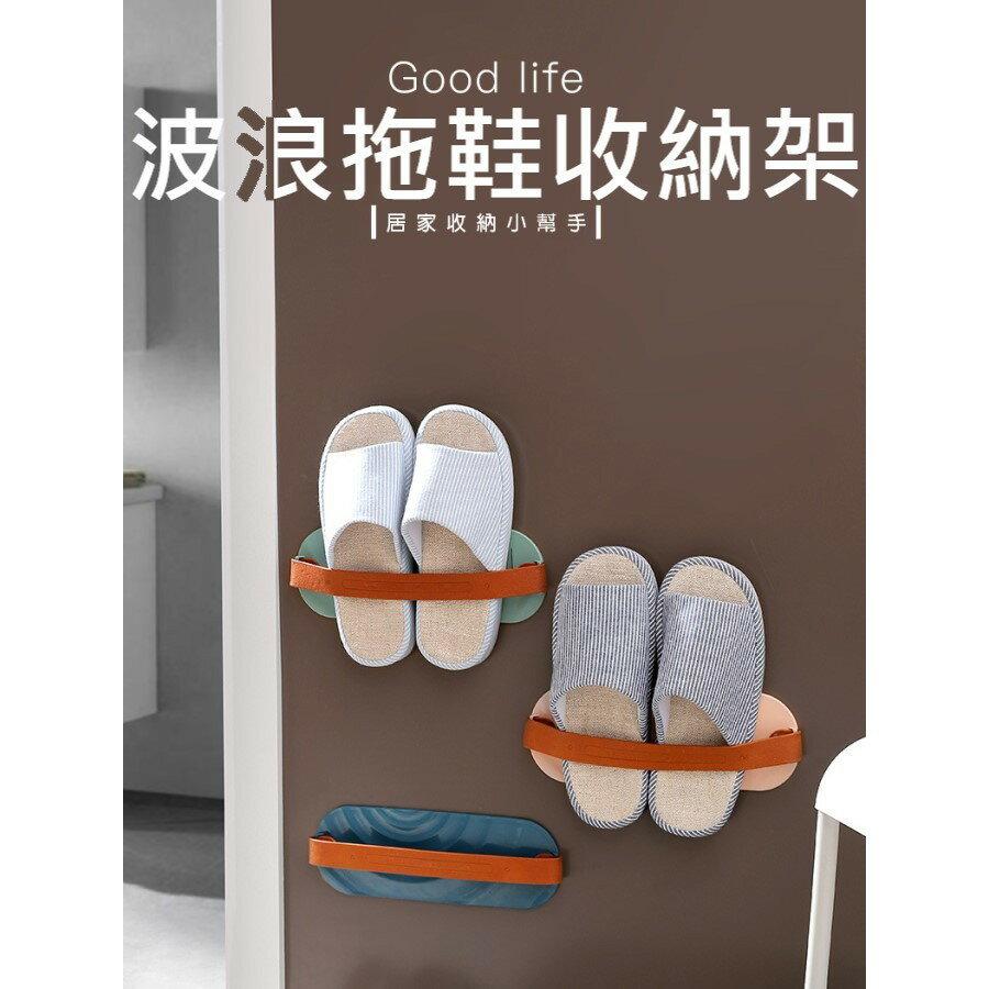 ** 不必等** 浴室掛式拖鞋架 瀝水 壁掛 衛生間 鞋架 門口 廁所放鞋器 收納架 省空間