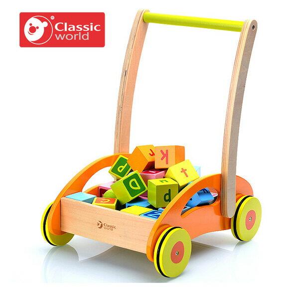 【德國 classic world】客來喜木頭玩具 積木助步車 CL3306