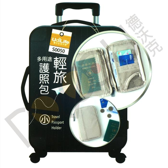 多用途護照包/大小 S0050 / S0049 輕旅護照手拿袋 護照夾證件包 證件夾 零錢票卷收納 旅行收納包