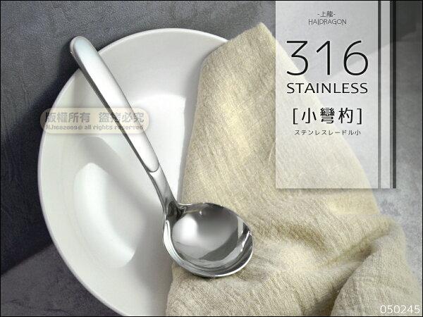 快樂屋♪上龍316不鏽鋼餐具系列【小彎杓0245】一體成型~湯匙.火鍋匙.拉麵杓.小湯杓.服務匙.母匙