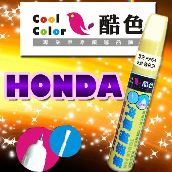 (特價品)HONDA 本田汽車專用,酷色汽車補漆筆,各式車色均可訂製,車漆修補,專業色號調色