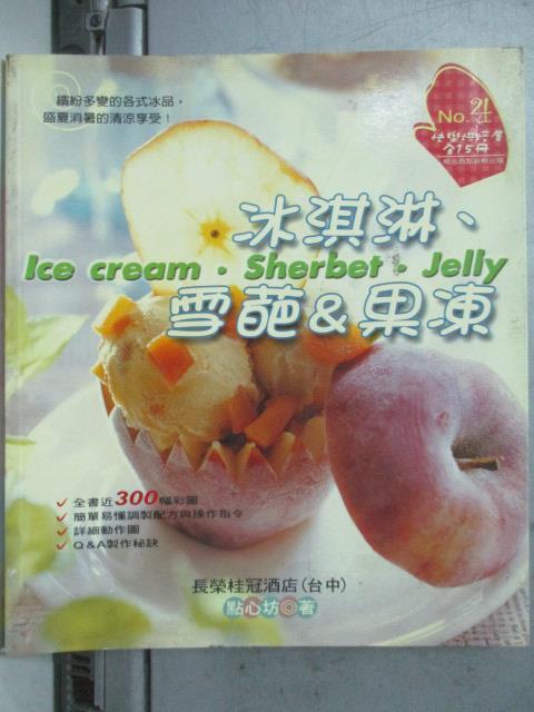 【書寶二手書T1/餐飲_HTP】冰淇淋、雪葩 & 果凍_台中長榮桂