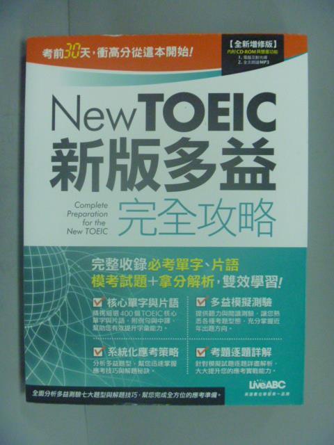 【書寶二手書T6/語言學習_YHF】New TOEIC新版多益完全攻略_希伯崙編輯部