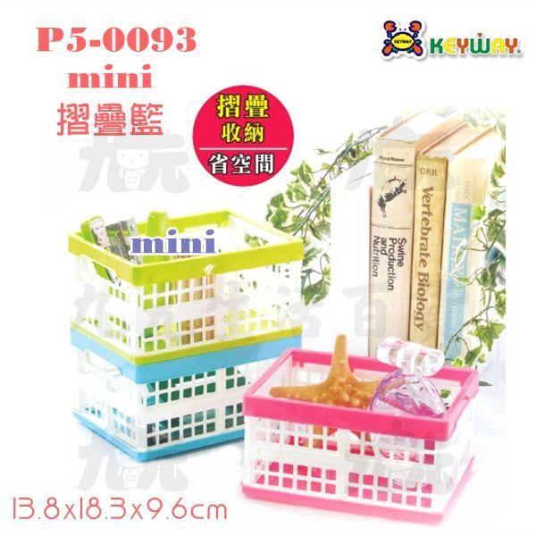 【九元生活百貨】P5-0093mini折疊籃收納盒置物籃