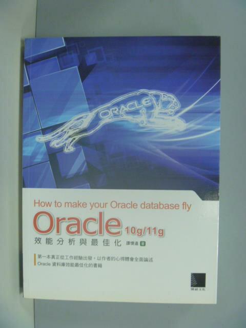 【書寶二手書T1/電腦_ZAU】Oracle 10g/11g 效能分析與最佳化_譚懷遠