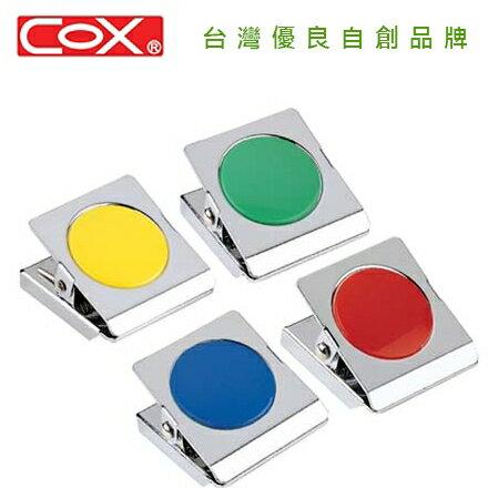 COX 三燕 MS-500 彩色磁夾【圓型膠片】 / 個