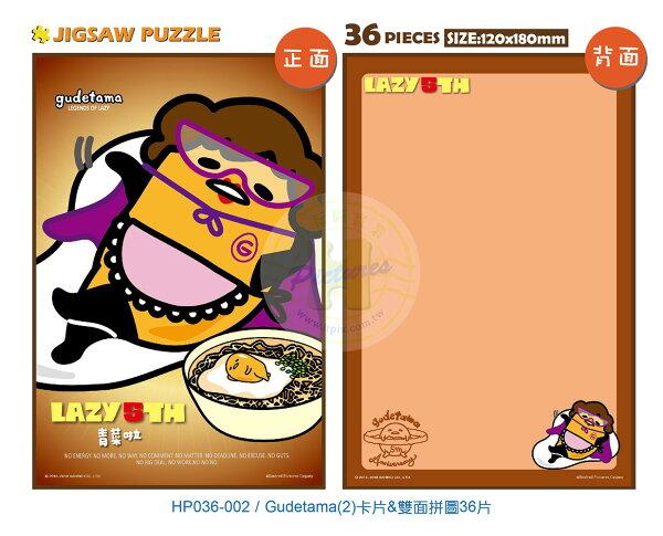 Gudetama(2)卡片&雙面拼圖36片