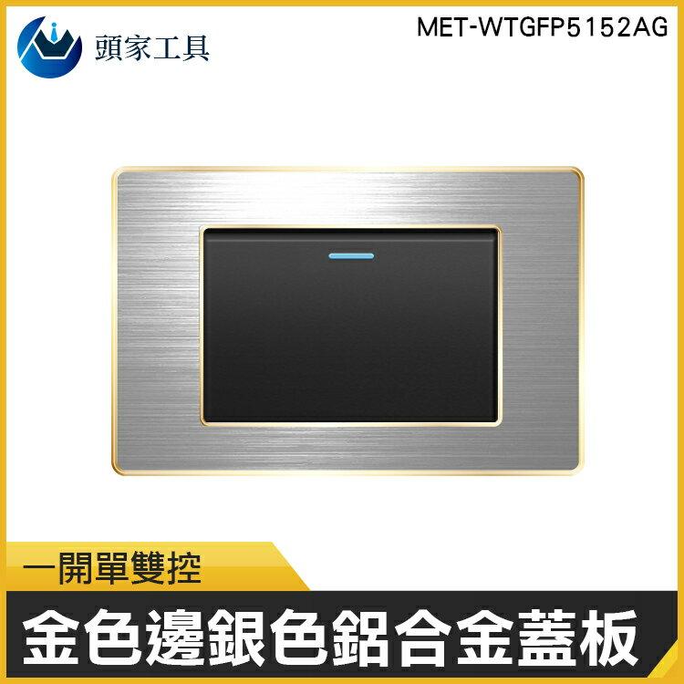 MET-WTGFP5152AG開關面板 一開單雙控不鏽鋼雙控 家用臥室電源燈 設計裝潢《頭家工具》