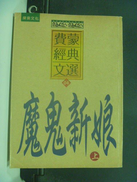 【書寶二手書T6/言情小說_GHZ】魔鬼新娘(上)_費蒙