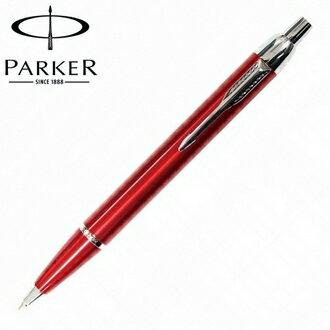 【派克PARKER】IM經典系列中國紅原子筆P0736680支