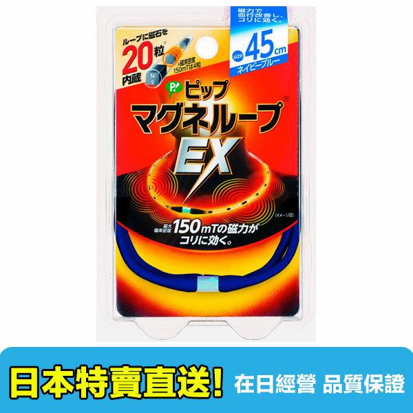 【海洋傳奇】【少量現貨】【日本空運直送免運】日本 易利氣 EX 磁力項圈 - 三色45cm/ 50cm/ 60cm 藍色加強版 永久磁石~還有磁石貼~