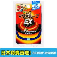 日本 易利氣 EX 磁力項圈 - 三色45cm/ 50cm/ 60cm 藍色加強版 永久磁石~還有磁石貼~【日本現貨】【滿千日本空運直送免運】【海洋傳奇】 0