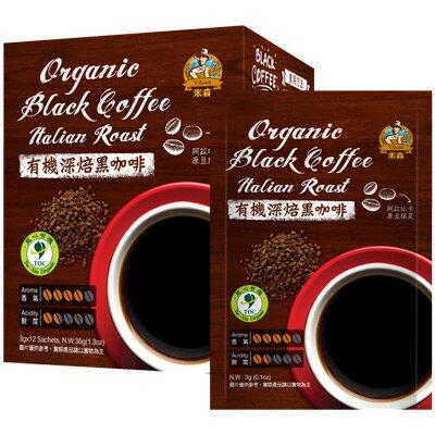 有機深焙黑咖啡3g*12包 買1送1