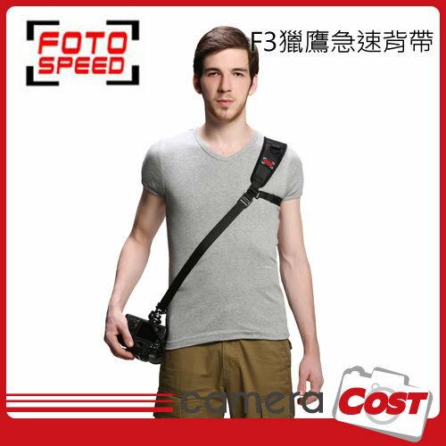 美國FOTOSPEED F3 專業極速減壓背帶 相機快拆 獵鷹 多款可選 - 限時優惠好康折扣