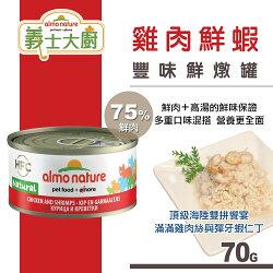 【SofyDOG】義士大廚雞肉鮮燉罐-雞肉鮮蝦70g