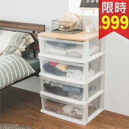 收納櫃 斗櫃 BOX木天板衣物抽屜收納 四層 現領優惠券 完美主義
