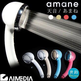 天音Amane極細省水高壓淋浴蓮蓬頭(白色、米白、藍色、粉色) 【全日本製】