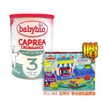 绿动会 法国BABYBIO 生机放牧成长羊奶粉 900g【买12罐再送1罐】【佳儿园妇幼馆】