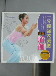 【書寶二手書T1/體育_IAQ】一分鐘強效減肥排毒瑜珈_附光碟