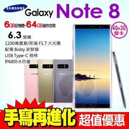 Samsung Galaxy Note8 6G / 64G 6.3吋 贈延保卡+15000行動電源+空壓殼+螢幕貼 旗艦級智慧型手機 0利率 免運費 - 限時優惠好康折扣