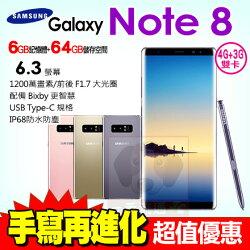 Samsung Galaxy Note8 6G/64G 6.3吋 贈原廠透明背蓋+3D曲面玻璃貼 旗艦級智慧型手機 0利率 免運費