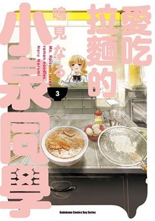愛吃拉麵的小泉同學(3)