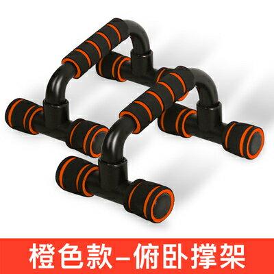 俯臥撐支架 工字型俯臥撐架子 男家用H型支架練臂肌胸肌健身器材體育用品『TZ3097』