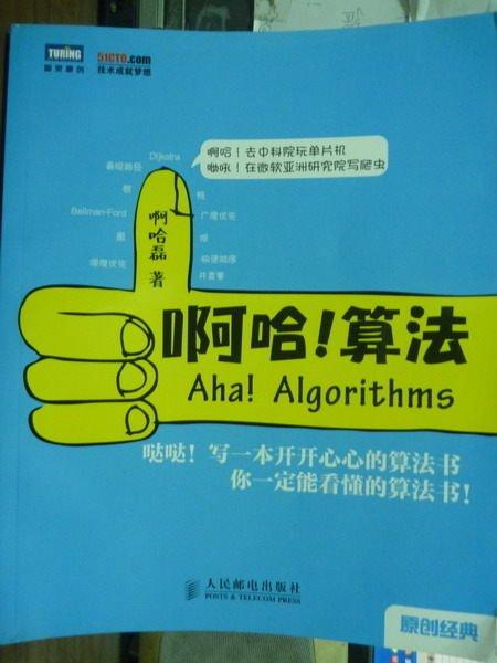 【書寶二手書T4/嗜好_PJQ】啊哈!算法_啊哈磊_簡體