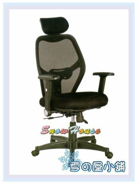╭☆雪之屋居家生活館☆╯R228-03/06/09 PD-801A大型辦公椅/電腦椅/洽談椅/會客椅/櫃檯椅/休閒椅