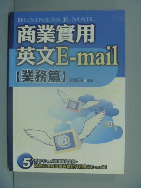 【書寶二手書T1/語言學習_GCX】商業實用英文E-mail(業務篇)_張瑜凌