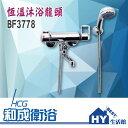 HCG 和成 恆溫型沐浴龍頭 BF3778 淋浴龍頭 浴室龍頭 -《HY生活館》水電材料專賣店