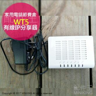 【配件王】現貨二手 家用電話節費盒 Wagaly Talk WT5 IP分享器 雙省節費盒 路由器 附變壓器