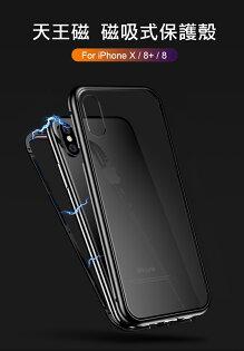 【天王磁】AppleiPhoneiPhoneX天王磁磁吸式保護殼