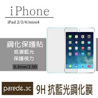 護眼抗藍光鋼化玻璃膜 蘋果iPad 2  /  3  / 4  /  mini4 防爆耐刮 防指紋 平板保護貼【Parade.3C派瑞德】 - 限時優惠好康折扣