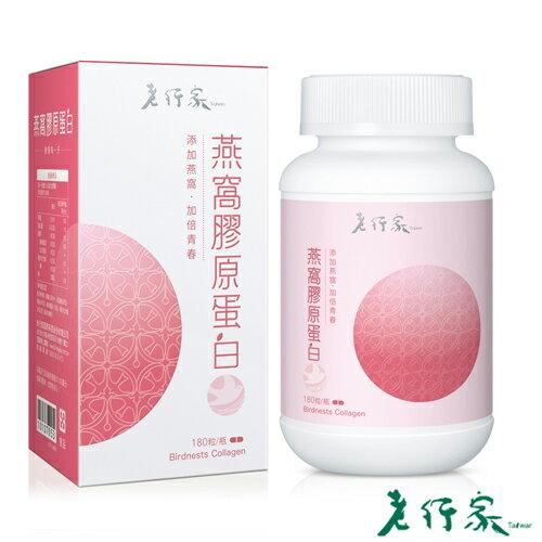【老行家】燕窩膠原蛋白(180粒/瓶)