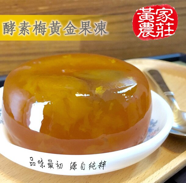 黃金果東6入裝4盒優惠組 去油解膩 幫助消化 低熱量 清涼甜點 團購美食 熱搜美食