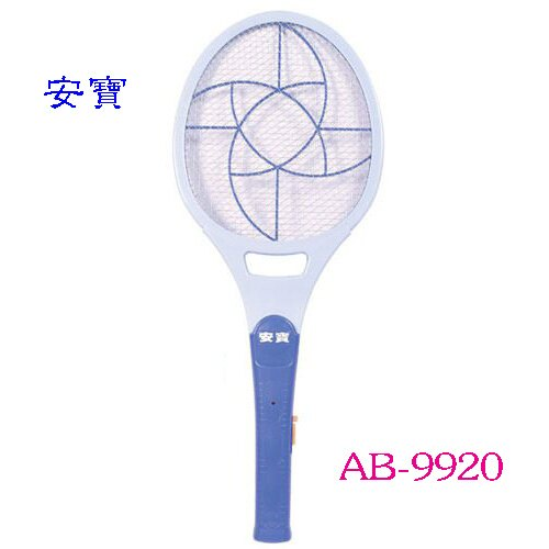 安寶 雙層大型電子電蚊拍 AB-9920  ◆捕捉較大蚊蟲◆雙層蚊拍網面設計,可減少誤觸網面觸電的情況