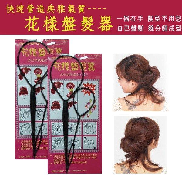 花樣 盤髮器 造型編髮器 買大送小 (2入)【櫻桃飾品】【21892】