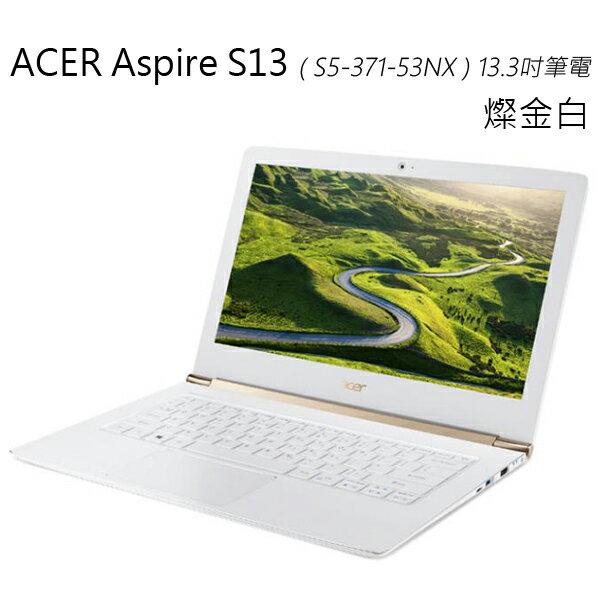 【燦金白】ACER Aspire S13 (S5-371-53NX) 256G 13.3吋輕薄筆電