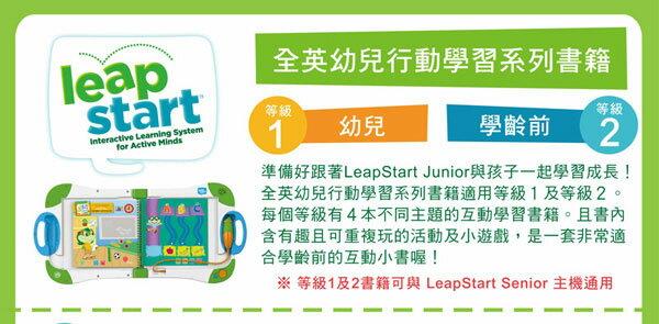 美國 LeapFrog 跳跳蛙 LeapStart Jr. Books幼兒7-數學好好玩 5