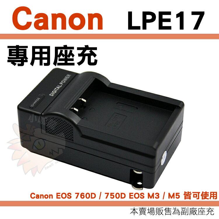 CANON LP-E17 LPE17 副廠座充 坐充 充電器 全新 EOS 750D 760D M3 M5 保固3個月 座充