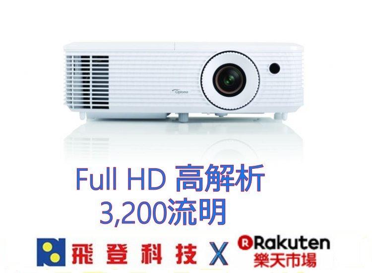 <br/><br/>  【現金特價 投影機】OPTOMA 奧圖碼 Full-HD 3D DLP劇院級投影機 HD27<br/><br/>
