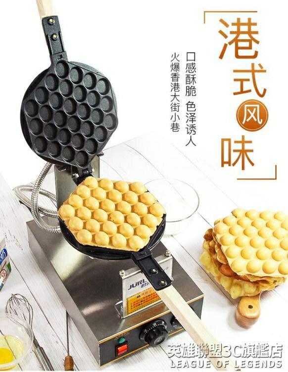夯貨折扣! 雞蛋仔機商用家用QQ蛋仔機電熱雞蛋餅機雞蛋仔機器烤餅機