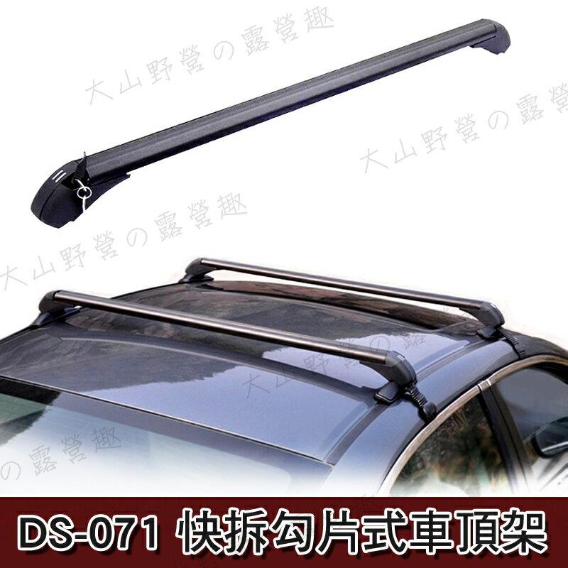 【露營趣】安坑特價DIY DS-071 免工具活動式 鋁合金車頂架 橫桿 行李架 旅行架 可參考YAKIMA 都樂 快克