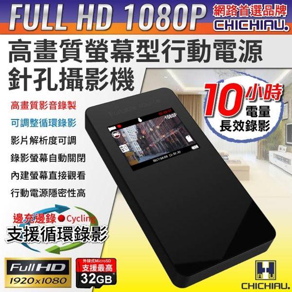 【CHICHIAU】Full HD 1080P 螢幕型行動電源造型微型針孔攝影機/密錄器/蒐證/偽裝
